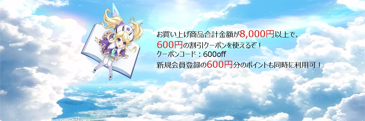 600円の割引クーポン
